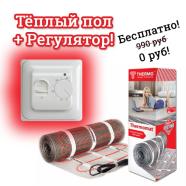 Нагревательный мат Thermomat TVK-180 1 кв.м