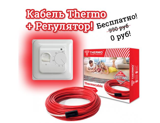 Нагревательный кабель THERMO 8 м