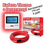 Нагревательный кабель THERMO 44 м
