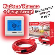 Нагревательный кабель THERMO 108 м